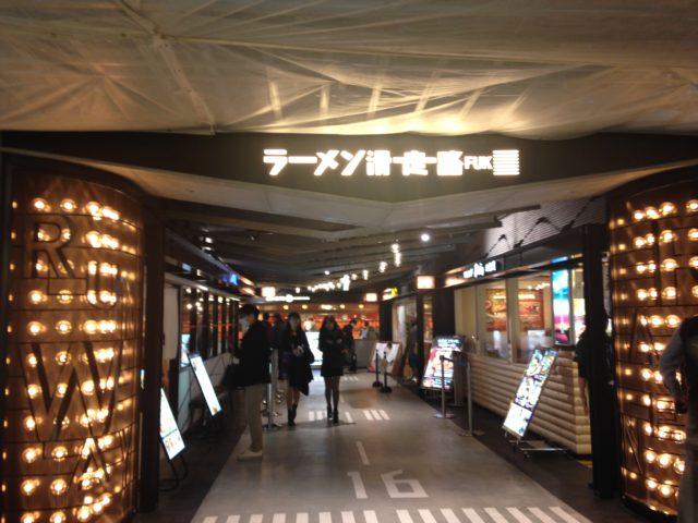 福岡空港 ラーメン滑走路