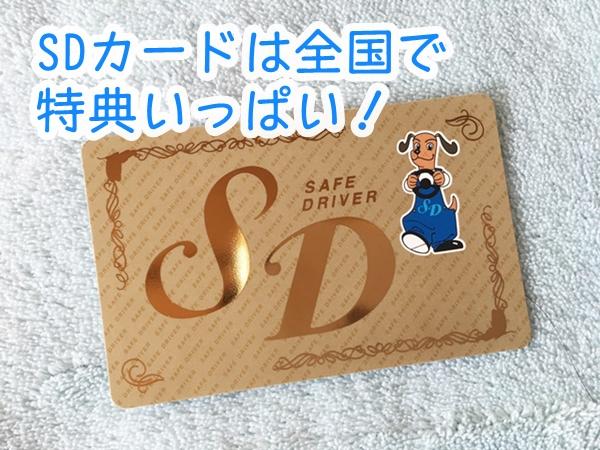 安全運転者が持てるSDカードは特典やメリットがいっぱい!
