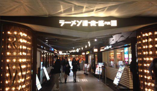 福岡空港のラーメン滑走路に行って来た。どんなお店が入ってる?