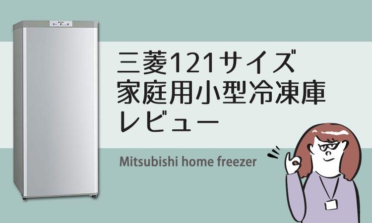 三菱 家庭用小型冷凍庫  霜取りいらずのアイキャッチ