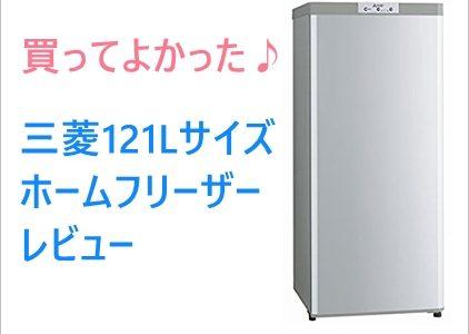 これはおすすめ!霜取りいらずのコンパクトでスリムな冷凍庫【三菱フリーザー】