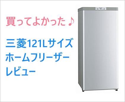 【三菱 家庭用冷凍庫 レビュー】これはおすすめ!霜取りいらずのコンパクトでスリムなホームフリーザーのイメージ写真