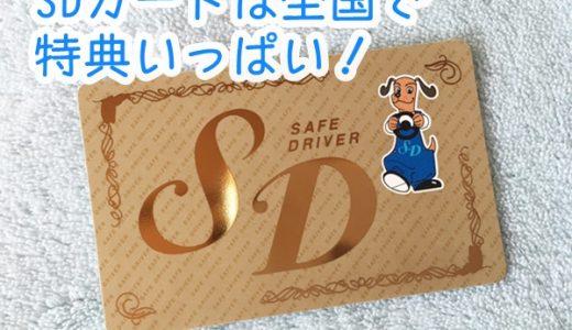 安全運転者が持てるSDカードはメリットがいっぱい!
