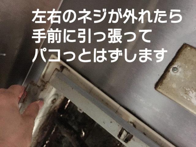 キッチンの換気扇の交換を自分でしたよ!【女ひとりで15分でOK】の枠から古い換気扇をパコっとはずす写真
