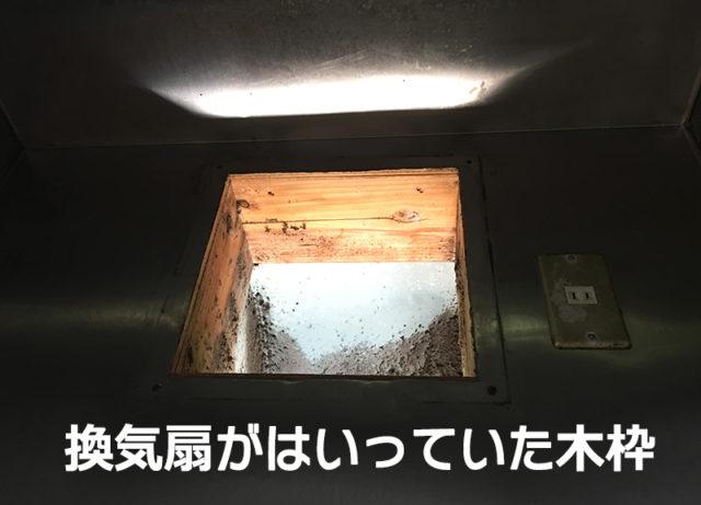 キッチンの換気扇の交換を自分でしたよ!【女ひとりで15分でOK】の換気扇がはいっていた木枠の写真