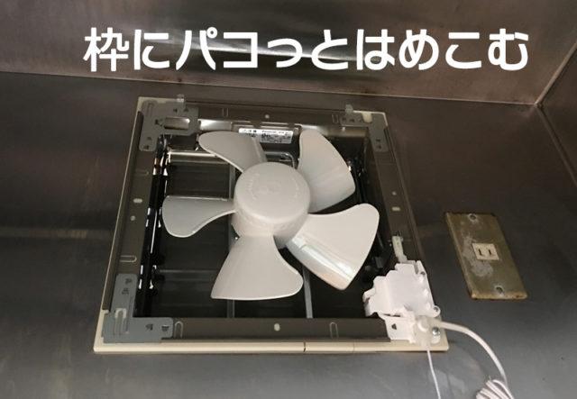 キッチンの換気扇の交換を自分でしたよ!【女ひとりで15分でOK】の本体を機の枠にぱちっとはめている写真