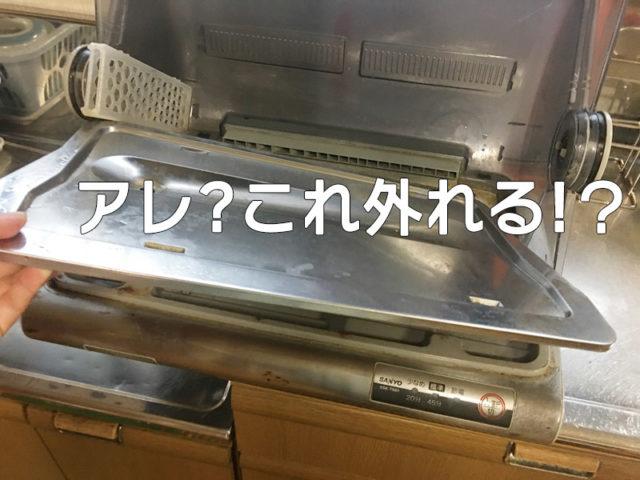 食器乾燥機をそうじしてたらエグいの出てきた!!【水垢どころじゃないよ】の汚れた乾燥機の底板を動かしている画像