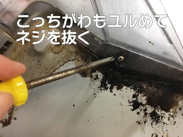 食器乾燥機をそうじしてたらエグいの出てきた!!【水垢どころじゃないよ】のカバーのネジをドライバーで緩めている写真