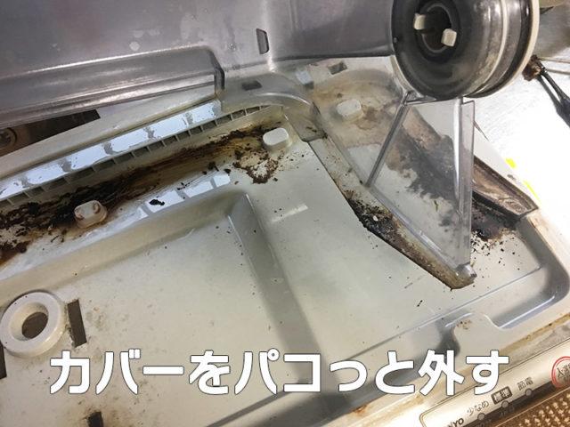 食器乾燥機をそうじしてたらエグいの出てきた!!【水垢どころじゃないよ】のカバーのネジをとってカバーを外している画像