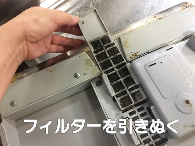 食器乾燥機をそうじしてたらエグいの出てきた!!【水垢どころじゃないよ】の乾燥機の裏の汚れたフィルターを抜き出している画像