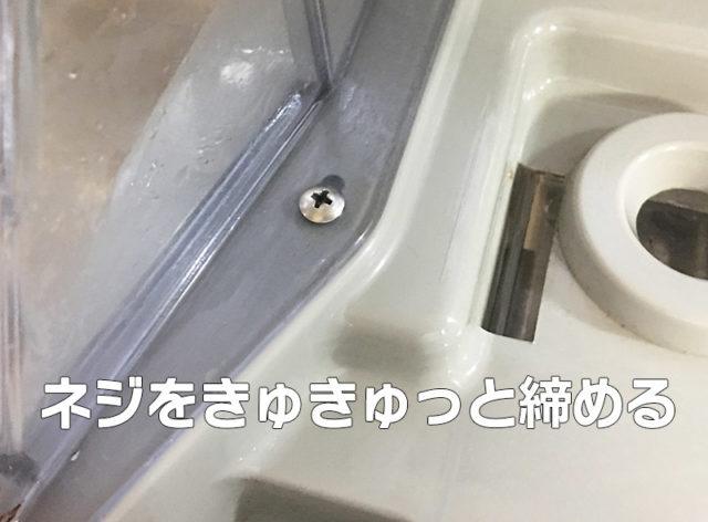 食器乾燥機をそうじしてたらエグいの出てきた!!【水垢どころじゃないよ】のきれいになった乾燥機のカバーを戻すために、ドライバーでネジを止めている画像