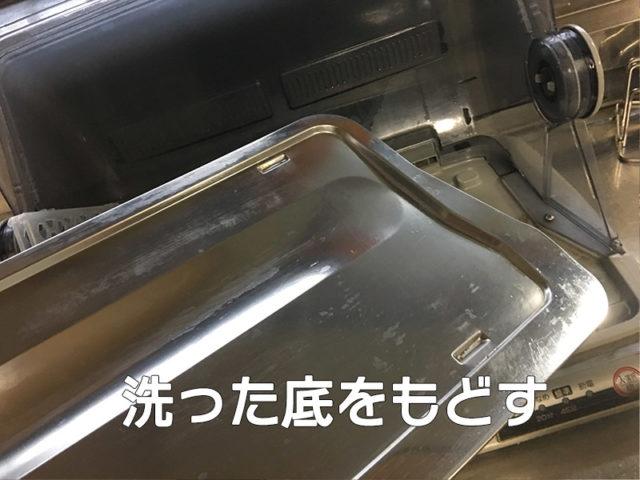 食器乾燥機をそうじしてたらエグいの出てきた!!【水垢どころじゃないよ】のきれいになった乾燥機の底を本体にもどす画像