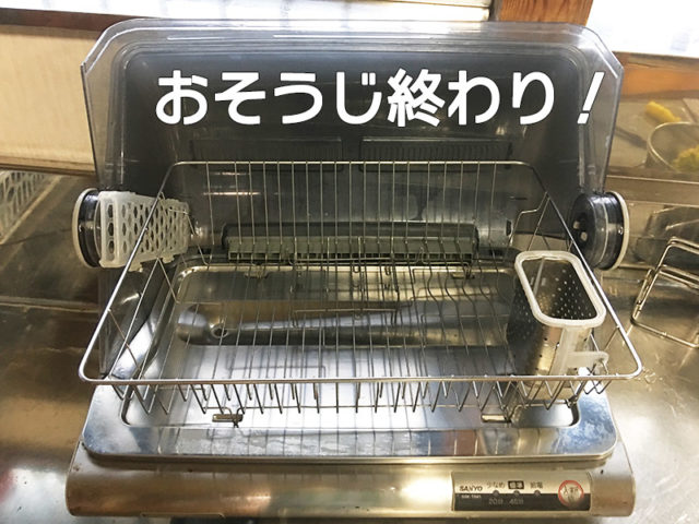 食器乾燥機をそうじしてたらエグいの出てきた!!【水垢どころじゃないよ】のきれいになった乾燥機の全体の画像
