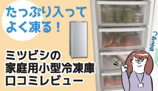 【大容量でよく凍る! 】三菱 家庭用小型冷凍庫は霜取りいらず<動画口コミ>