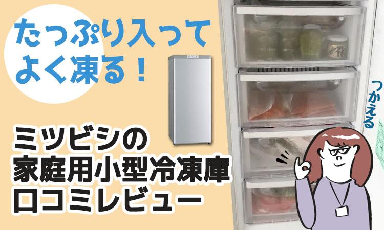 【大容量でよく凍る! 】三菱 家庭用小型冷凍庫は霜取りいらずのおしゃれなホームフリーザー<口コミ>
