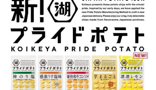 湖池屋 永野芽郁テレビCMのポテトチップスはいくら?<プライドポテト>