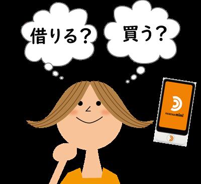 ポケトークmimi レンタルするか購入するか