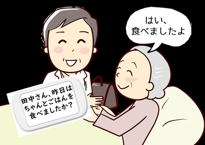 タブレットmimiでお医者さんと会話しているおばあさんのイラスト